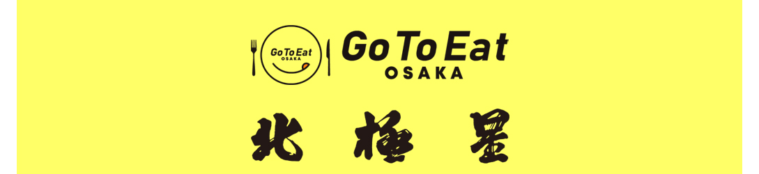 Go To Eat バナー