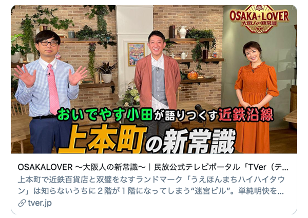 Tver Osaka Lover 大阪人の新常識